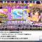 【デレステ】スペシャルガシャセットは5月8日まで!スカウトすべきアイドルは?