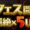 【パズドラ】5/12ゴッドフェス開幕!前半の対象「新三国神」シリーズは複数欲しいオススメ揃い!