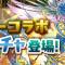 【パズドラ速報】5月26日から「ガンホーコラボ友情ガチャ」登場!「塗り絵コンテスト」モンスターをゲットしよう!