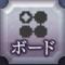 【アナザーエデン】アビリティボード解放優先度を紹介!基本的なことからステータス詳細について!
