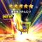 【星のドラゴンクエスト(星ドラ)】黄金竜装備の中でボス攻略として使えるスキルまとめ!