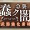 【シノアリス】ゲリライベント/曜日クエストまとめ