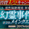 【FGO】亜種特異点『悪性隔絶魔境 新宿』における最大の鬼門!? 何度も出てきて恥ずかしくないんですか!? 「新宿のアヴェンジャー」の攻略方