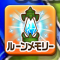 【白猫】ルーンメモリーで過去イベントに再チャレンジ!未入手アイテムを手に入れよう!